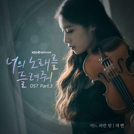 '너의 노래를 들려줘' OST 커버 이미지 / 사진제공=JP E&M