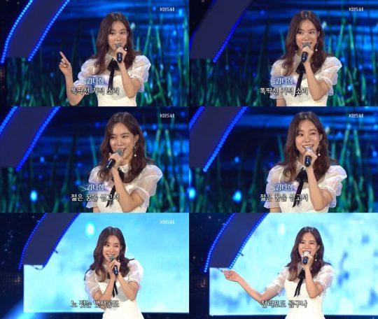 '가요무대' 김나희 / 사진=KBS1 방송화면
