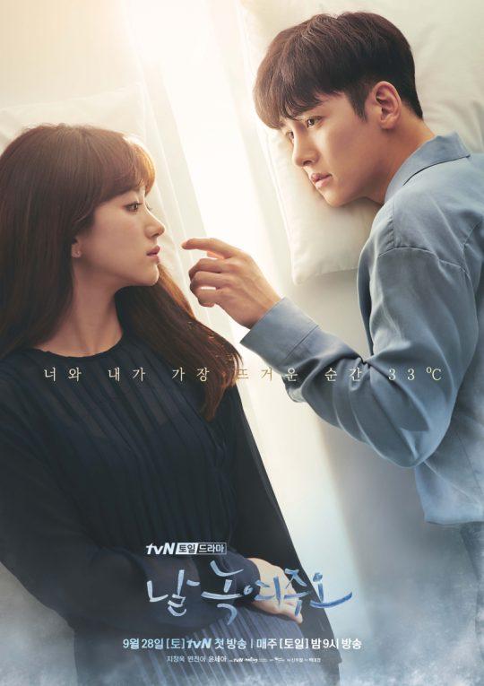 '날 녹여주오' 포스터. /사진제공=tvN