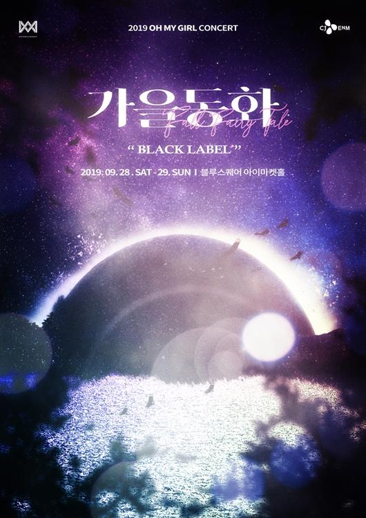 그룹 오마이걸 단독 콘서트 포스터 / 사진제공=WM엔터테인먼트