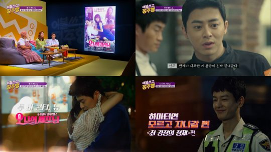 O tvN '이불쓰고 정주행' 방송화면. /사진제공=tvN