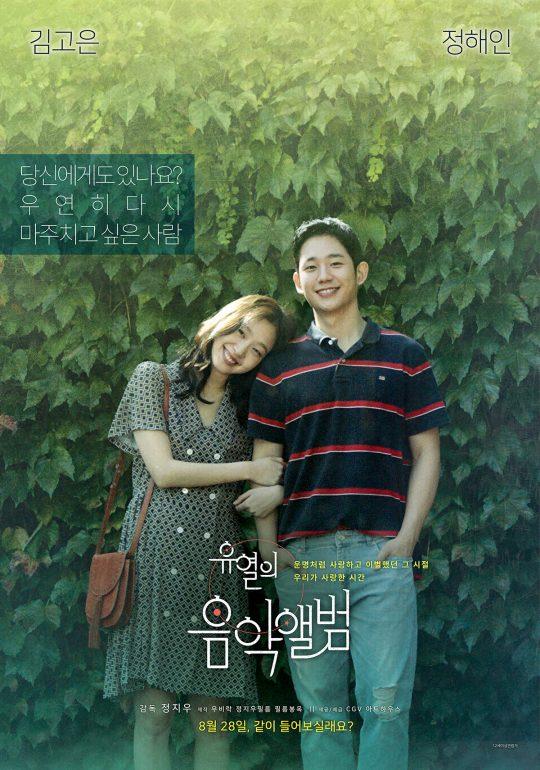영화 '유열의 음악앨범' 포스터. /사진제공=CGV아트하우스