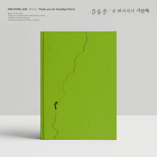 가수 겸 배우 김동준의 스페셜 싱글 '못 헤어져서 미안해'의 재킷. / 제공=메이저나인
