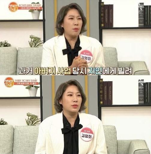 코미디언 김영희. / 채널A '행복한 아침' 방송화면