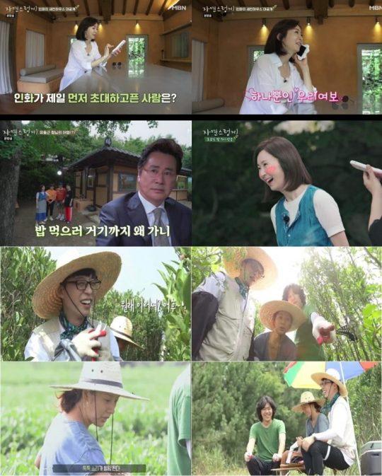 MBN '자연스럽게'와 tvN '일로 만난 사이' 방송화면./