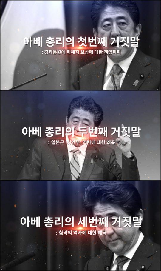 '아베의 거짓말' 영상 캡처. /사진제공=서경덕 교수