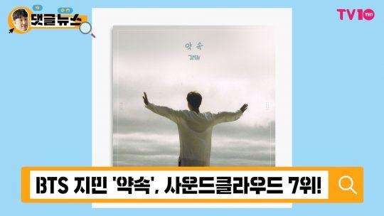 [댓글 뉴스] BTS 지민 자작곡, 77억 스트리밍 '약속'해