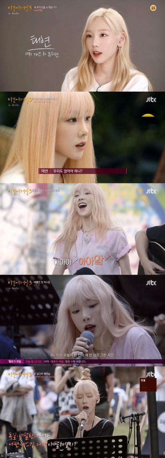 '비긴어게인3' 태연./ 사진제공=JTBC