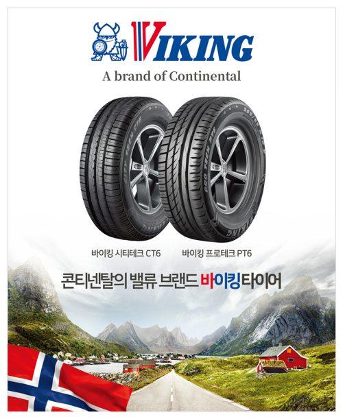 콘티넨탈, 승용차·SUV용 타이어 브랜드 '바이킹' 출시