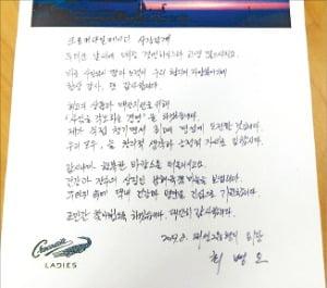 최병오 형지 회장의 '손편지 경영'