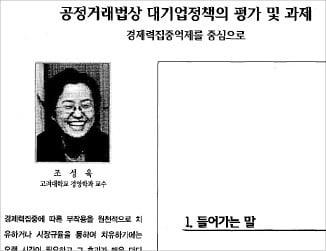 조성욱 공정거래위원장 후보자의 2003년 3월 학술지 기고.