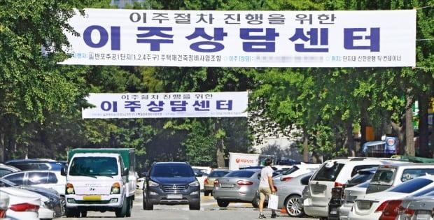 서울 반포주공1단지에 이주 상담을 알리는 현수막이 걸려 있다. 이 단지는 오는 10월부터 재건축을 위해 이주할 예정이다. /강은구 기자 egkang@hankyung.com