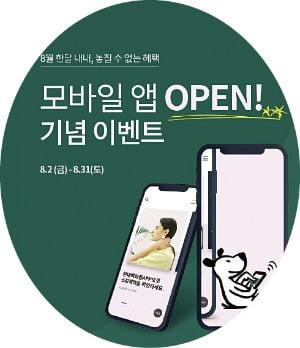 '쇼핑 도우미' 모바일 앱 전면 혁신…할인·특가전 등 맞춤형 정보 제공