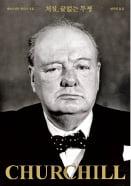 [책마을] '타고난 전사' 처칠, 히틀러 없었다면 '빛나는 실패자' 됐을 수도