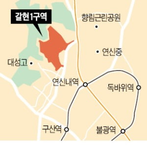 '재개발 공사비 1조원' 갈현1구역 수주전 뜨겁다