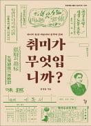 [책마을] 1920년대 한국서 '취미=인격'…연애·배우자의 '조건' 되다
