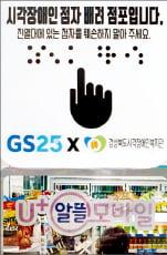 GS25, 포항 전점에 '점자 표시'