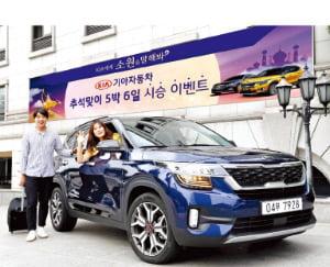 현대·기아차 쌍용차, 추석맞이 시승이벤트…내달 11~17일까지 행사