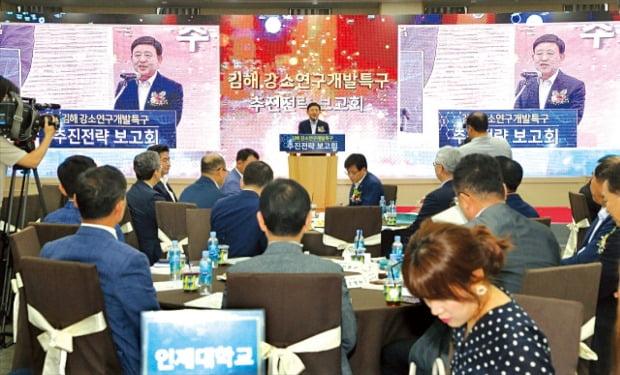 경남 김해시는 지난 20일 김해중소기업비즈니스센터에서 강소연구개발특구 추진전략보고회를 열었다. 김해시 제공