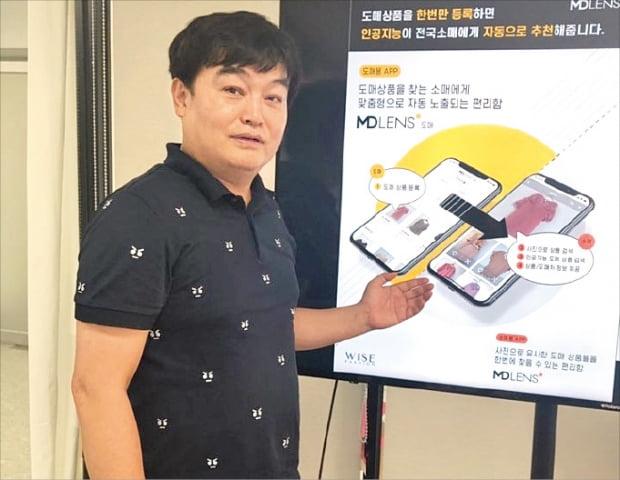노창현 와이즈패션 대표가 온라인 전용 앱 'MD렌즈'에 대해 설명하고 있다.