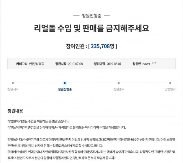 리얼돌 수집 및 판매 금지를 요청하는 청와대 국민청원. 20만명 이상의 동의를 받아 청와대의 답변을 들을 수 있게 됐다. 출처=청와대 국민청원 게시판.