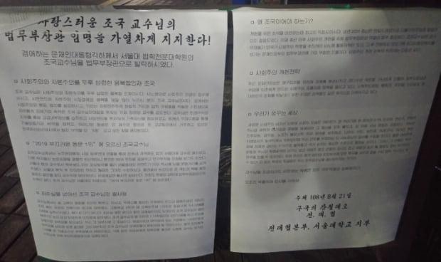 '전대협'으로 자신들을 소개한 단체가 21일 서울 대학동 서울대 관악캠퍼스에 붙인 대자보. 자료=온라인 커뮤니티