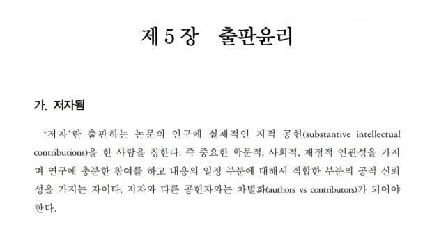 의학논문 저자표시 '가이드라인' 엄격…커지는 조국 딸 논문 의혹
