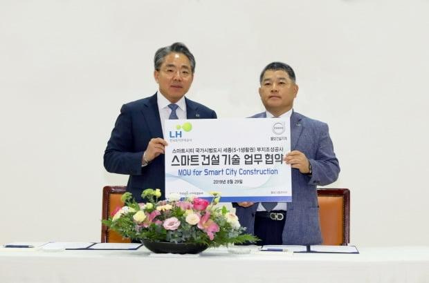 볼보그룹코리아, LH와 스마트건설기술 협약