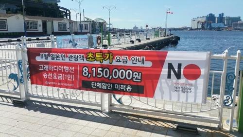 울산 고래바다여행선 '일본인 요금 815만원' 현수막 걸려