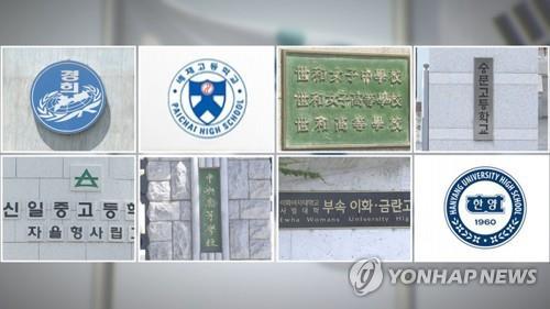 """지정취소된 서울 8개 자사고 """"이르면 내일 효력정지가처분 신청"""""""