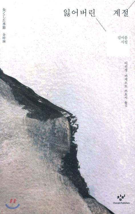 재일시인 김시종 '잃어버린 계절' 국내 출간