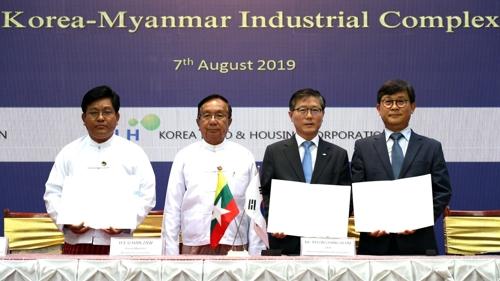 한-미얀마 경제협력 산업단지 건설에 속도…LH, 합작법인 설립