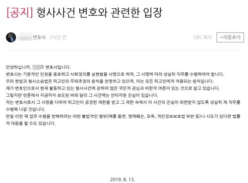 """'비난 집중' 고유정 변호사 """"변호 업무 방해하면 법률적 대응"""""""