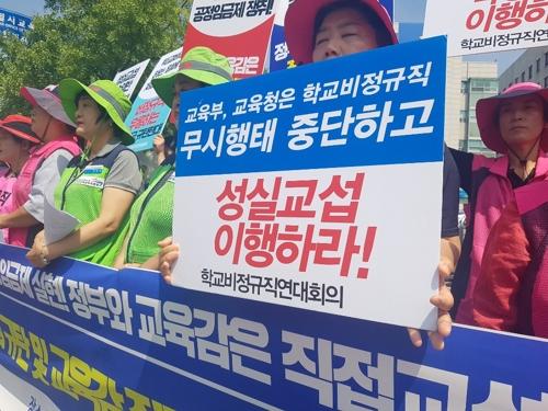 """학교비정규직 """"교육당국과 교섭 중단""""…재파업 경고"""