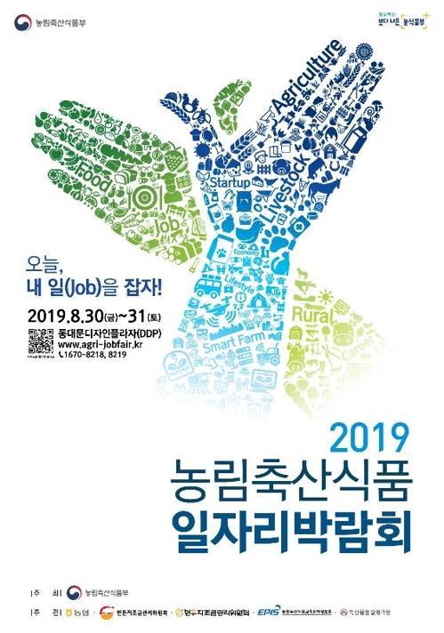 서울 DDP서 농림축산식품 일자리 박람회