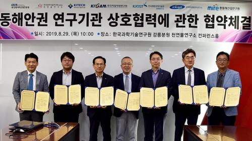 강원·경북 동해안권 7개 연구기관, 공동발전 협력 업무협약
