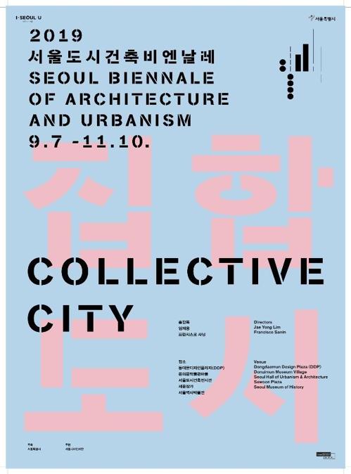 서울도시건축비엔날레, 9월7일 DDP·돈의문박물관마을서 개막식