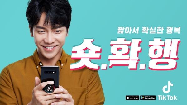 틱톡, 이승기와 `숏.확.행` 브랜딩 캠페인 전개하며 광고 영상 공개