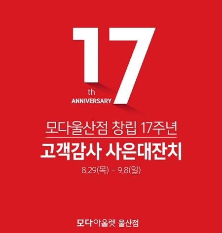 `모다아울렛 울산점`, 창립 17주년 맞이 `고객감사 사은대잔치` 개최