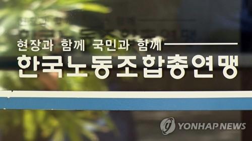 """한국노총, 11월 대규모 집회…""""노동법 개악 저지 총력투쟁"""""""