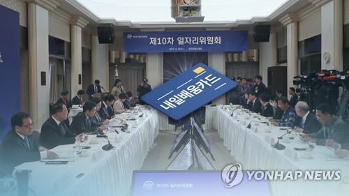 """국회예산정책처 """"정부, 내년도 직접 일자리사업 예산 줄여야"""""""