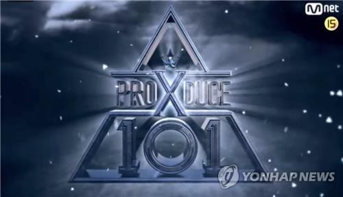 """경찰, 프듀X 진상규명위 대표 출석요구…""""고발인으로 조사"""""""