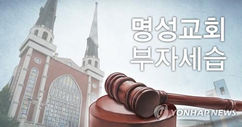 """명성교회 """"김하나 위임목사직 계속""""…교단 결정 불복"""