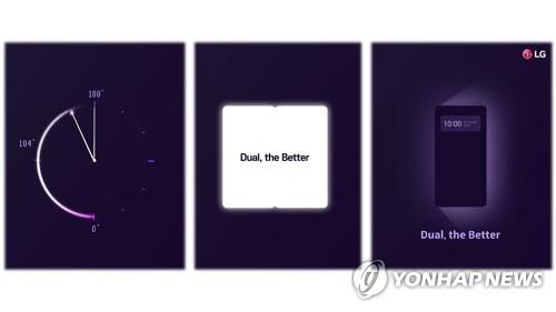 9월 스마트폰 대전…LG 듀얼 스크린·삼성 폴더블 獨IFA 출격