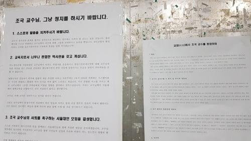 """서울대에 """"조국 환영""""vs""""그냥 정치하라""""…찬반 대자보 나란히"""