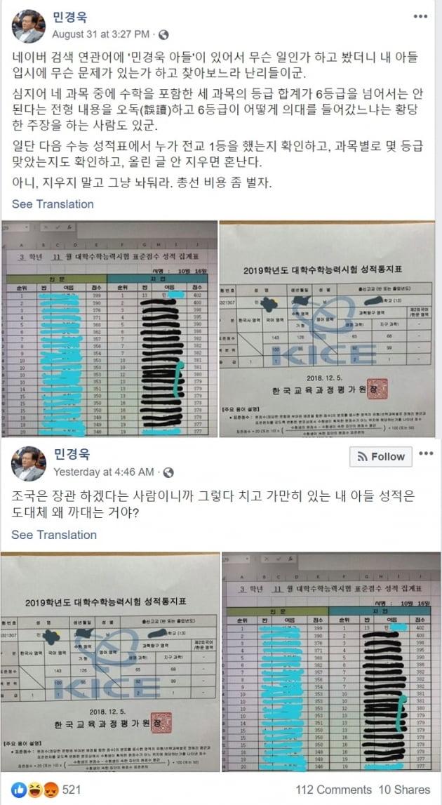 /사진=민경욱 자유한국당 대변인 페이스북