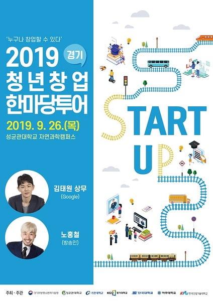 '2019 경기 청년창업 한마당투어', 성균관대학교 자연캠퍼스에서 개최