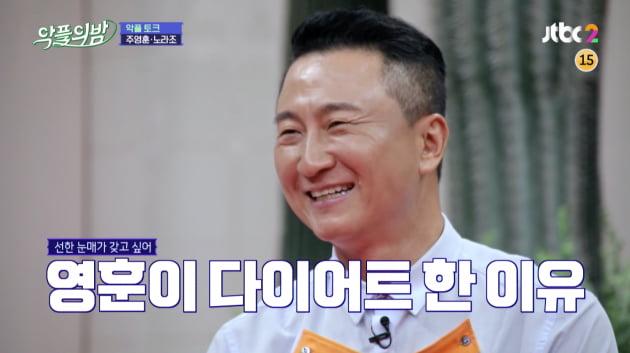 '악플의 밤' 주영훈/ 사진=JTBC2 '아플의 밤'