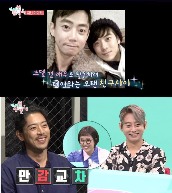 테이, 조찬형/ 사진=MBC '전지적 참견시점'