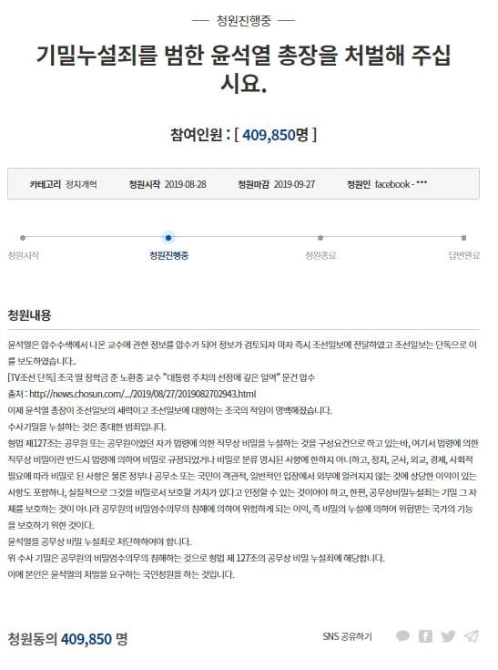 윤석열 검찰총장을 처벌해달라고 요구한 국민청원에 참여한 인원이 40만명을 넘었다. (사진 = 청와대 국민청원 홈페이지)
